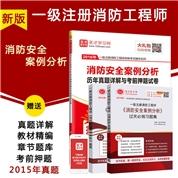 一级注册消防工程师-消防安全案例分析历年真题详解与考前押题试卷