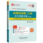 心理咨询师(三级)历年真题详解(第2版)