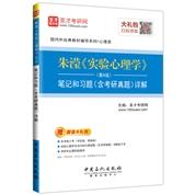 朱滢《实验心理学》(第4版)笔记和习题(含考研真题)详解