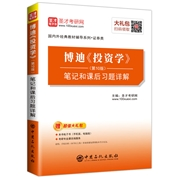 博迪《投资学》(第10版)笔记和课后习题详解