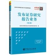 备考2021证券分析师胜任能力考试:发布证券研究报告业务(第2版)