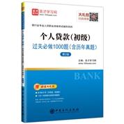 备考2021银行业专业人员职业资格考试:个人贷款(初级)过关必做1000题(含历年真题)(第2版)