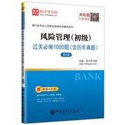 备考2021银行业专业人员职业资格考试:风险管理(初级)过关必做1000题(含历年真题)(第2版)