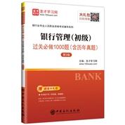 备考2021银行业专业人员职业资格考试:银行管理(初级)过关必做1000题(含历年真题)(第3版)