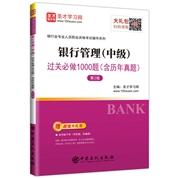 备考2021银行业专业人员职业资格考试:银行管理(中级)过关必做1000题(含历年真题)(第2版)