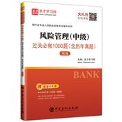 备考2021银行业专业人员职业资格考试:风险管理(中级)过关必做1000题(含历年真题)(第2版)