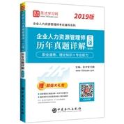 备考2021企业人力资源管理师资格考试:企业人力资源管理师(三级)历年真题详解(第5版)
