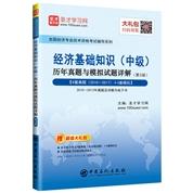 备考2021全国经济师资格考试:经济基础知识(中级)历年真题与模拟试题详解(第3版)