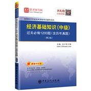 经济师-经济基础知识(中级)过关必做1200题(含历年真题)(第2版)