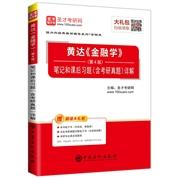 黄达《金融学》(第4版)笔记和课后习题(含考研真题)详解