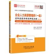 备考2021企业人力资源管理师考试:企业人力资源管理师(一级)历年真题与考前押题详解(第2版)