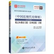 《中国近现代史纲要》(2018年版)笔记和课后习题(含典型题)详解【视频讲解】