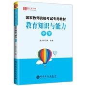 备考2021国家教师资格考试专用教材·教育知识与能力(中学)