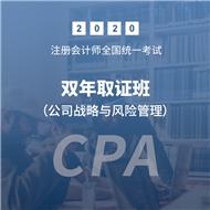 2021年注册会计师《公司战略与风险管理》双年取证班(赠电子版讲义)