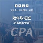 2021年注册会计师《财务成本管理》双年取证班(赠电子版讲义)