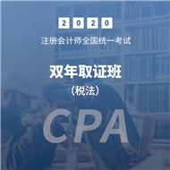 2021年注册会计师《税法》双年取证班(赠电子版讲义)