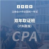 2021年注册会计师【六科联报】双年取证班(赠电子版讲义)
