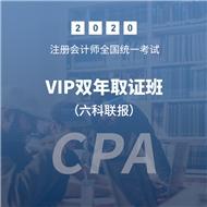 2021年注册会计师【六科联报】VIP双年取证班(赠电子版讲义)