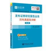 备考2021证券分析师任能力考试:发布证券研究报告业务历年真题及详解(第2版)