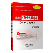 章志光《社会心理学》(第2版)笔记和习题详解