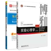 【全2册】朱滢 实验心理学 第四版 教材+笔记和习题(含考研真题)详解