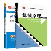 【全2册】孙桓 机械原理 第八版 教材+笔记和课后习题(含考研真题)详解