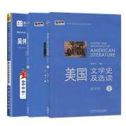 【全3册】吴伟仁 美国文学史及选读 重排版(1、2册) 教材+笔记和考研真题详解