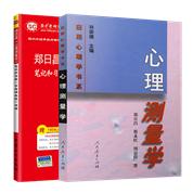 【全2册】郑日昌 心理测量学 教材+笔记和习题(含考研真题)详解