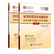 【全2册】备考2021基金从业资格考试辅导系列: 证券投资基金基础知识+基金法律法规、职业道德与业务规范 过关必做1000题(含历年真题) 第5版