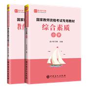 【全2册】备考2021国家教师资格考试专用教材:综合素质+教育教学知识与能力 小学