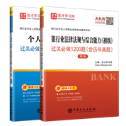 【全2册】2021银行业专业人员职业资格考试(初级):银行业法律法规与综合能力过关必做1200题(含历年真题)+个人贷款过关必做1000题(含历年真题) (第2版 )