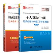 【全2册】2021银行业专业人员职业资格考试(中级):银行业法律法规与综合能力过关必做1200题(含历年真题)+个人贷款过关必做1000题(含历年真题)(第2版 )