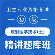 2022年放射医学技术(士)考试精讲题库班