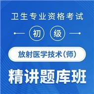 2022年放射医学技术(师)考试精讲题库班