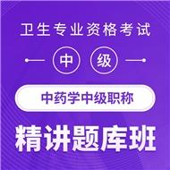 2022年中药学中级职称(主管中药师)考试精讲题库班