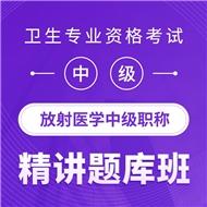 2022年放射医学中级职称(主治医师)考试精讲题库班