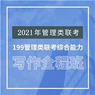 2022年管理类联考199管理类联考综合能力考研写作全程班(赠图书)
