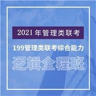 2022年管理类联考199管理类联考综合能力考研逻辑全程班(赠图书)