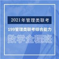 2022年管理类联考199管理类联考综合能力考研数学全程班(赠图书)