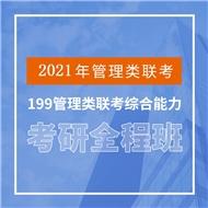 2022年管理类联考199管理类联考综合能力考研【数学+逻辑+写作】笔试全程班(赠图书)