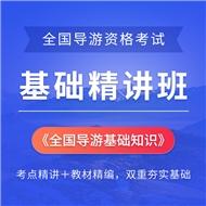2021年全国导游资格考试《全国导游基础知识》基础精讲班