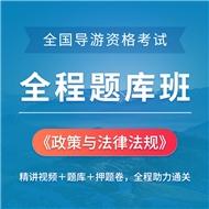 2021年全国导游资格考试《政策与法律法规》全程题库班