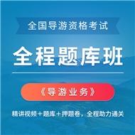 2021年全国导游资格考试《导游业务》全程题库班