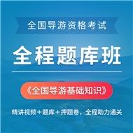 2021年全国导游资格考试《全国导游基础知识》全程题库班