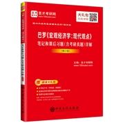 巴罗《宏观经济学:现代观点》笔记和课后习题(含考研真题)详解(修订版)