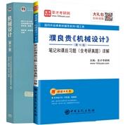【全2册】濮良贵《机械设计》(第10版)教材+笔记和课后习题(含考研真题)详解