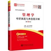 管理學考研真題與典型題詳解(第16版)