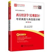 備考2022 西方經濟學(宏觀部分)考研真題與典型題詳解(第16版)
