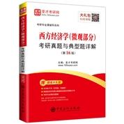 備考2022 西方經濟學(微觀部分)考研真題與典型題詳解(第16版)