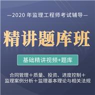 2021年监理工程师考试(四科合一)精讲题库班